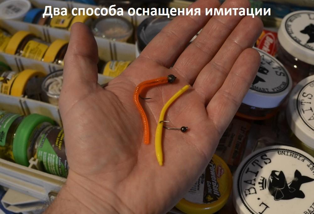 Оснащение имитации червя для форели